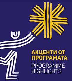 Програма Пловдив 2019