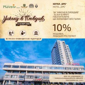Хотел SPS се включи в събитието Уикенд в Пловдив - 2019